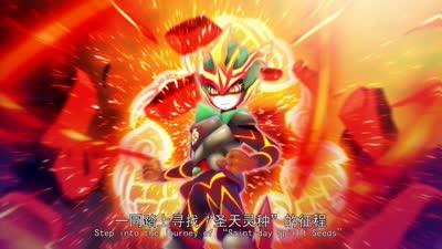 木奇灵2圣天灵种 宣传片3.28