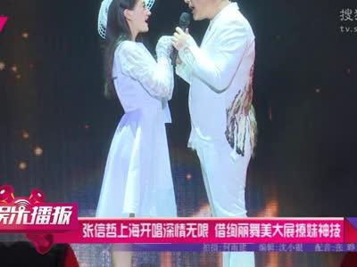 [视频]张信哲上海开唱深情无限 大展撩妹神技