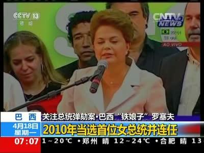 [视频]巴西:关注总统弹劾案