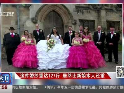 [视频]英国新娘奢华婚纱重达127斤 大量水晶珠宝点缀