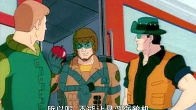 特种部队DIC 第08集