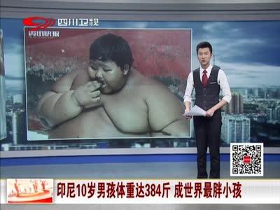 [视频]印尼10岁男孩体重达384斤 成世界最胖小孩