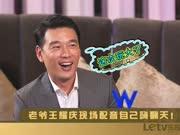 王耀庆配音《疯狂动物城》-星月私房话0707预告