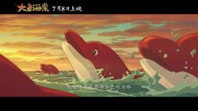 大鱼海棠 源起版预告