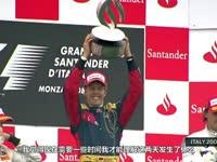 F1意大利站经典:2008年维特尔雨战夺冠