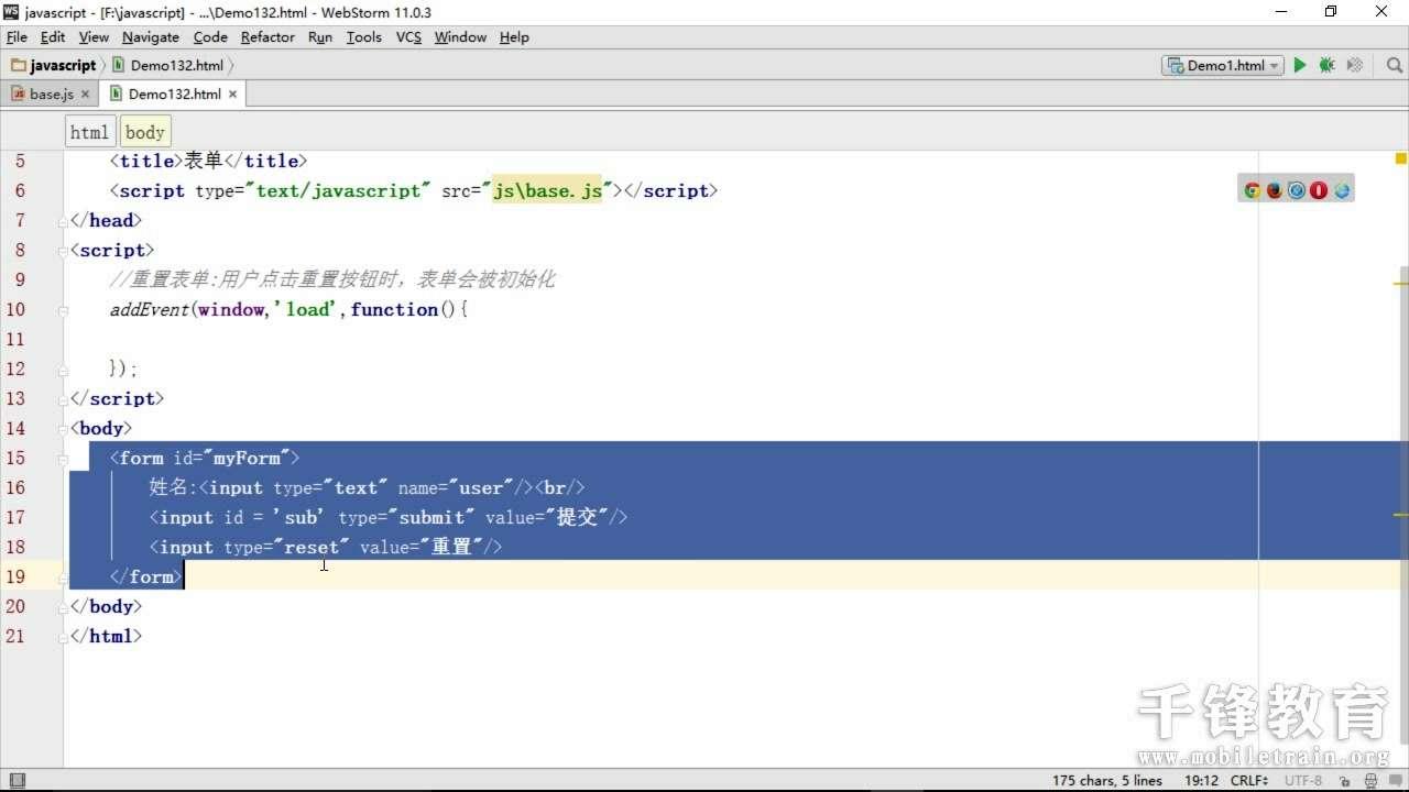千锋教育HTML5开发视频_javascript基础语法140_表单处理.mp4