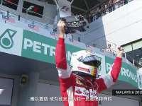 F1马来西亚站经典:2015年维特尔的法拉利首冠