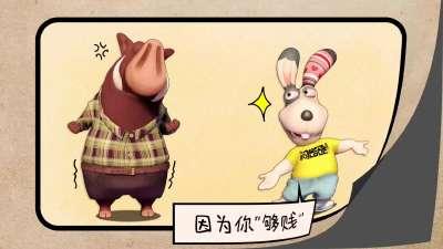 闯堂兔损友联萌18