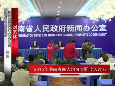 [新闻发布]2015年湖南农民人均可支配收入过万