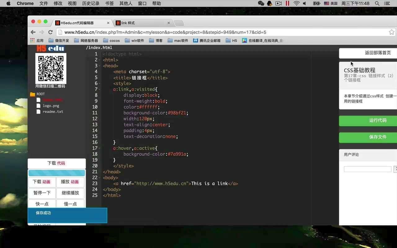 H5edu-HTML5开发实训教程-CSS 链接样式(2) 创建一个链接框-017