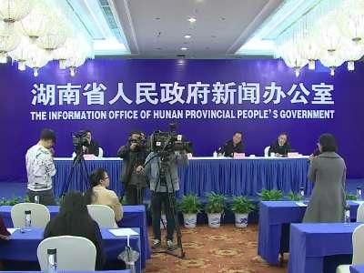 湖南人社工作成就新闻发布会