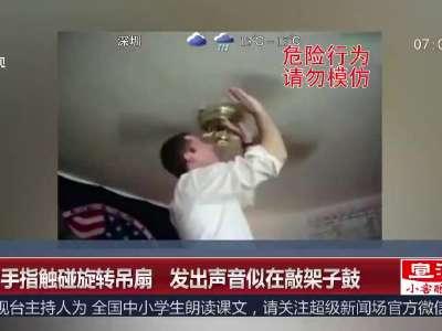 [视频]小伙手指触碰旋转吊扇 发出声音似在敲架子鼓