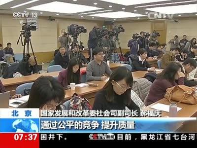 [视频]国家发展改革委:促进消费升级 全面开放养老市场