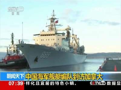 [视频]中国海军舰艇编队到访加拿大