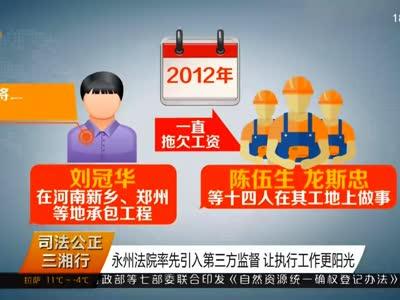 2016年12月25日湖南新闻联播