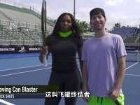 完美杜德联手小威 小小网球也能玩出这些花样!