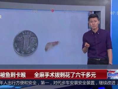 [视频]吃鱼被鱼刺卡喉 全麻手术拔刺花了六千多元
