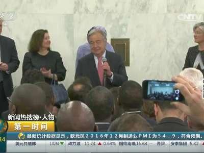 [视频]纽约:联合国新任秘书长古特雷斯上任