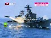20170123《军情解码》:军情头条——新型导弹驱逐舰西宁舰加入海军战斗序列