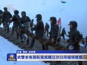 武警水电部队完成赣江沙口河堤坝修复