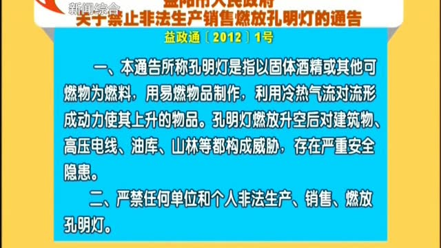 益阳市人民政府关于禁止非法生产销售燃放孔明灯的通告