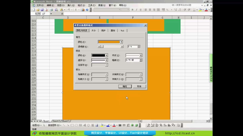 UI中级教程WEB前端html09--html表格高级应用-仿hao123效果上集 (4)