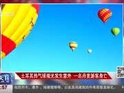 土耳其热气球观光发生意外 一名丹麦游客身亡