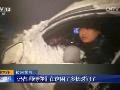 [视频]寒潮预警 大范围雨雪来袭 乌鲁木齐:记者亲历强风吹雪极限救援