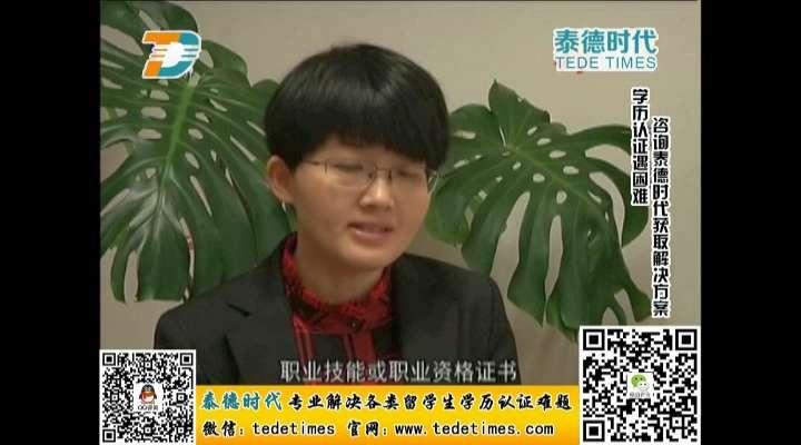 【视频讲解】七种国外学历教育部不予办理认证