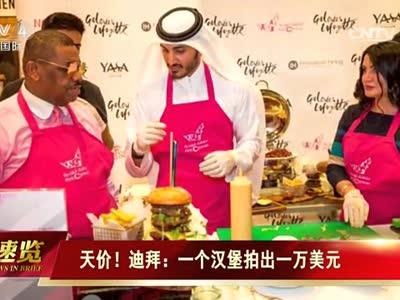 [视频]天价!迪拜:一个汉堡拍出一万美元