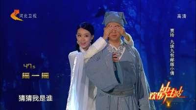 贾玲新版聂小倩演绎《倩女幽魂》