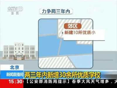 [视频]北京:两三年内新增30余所优质学校