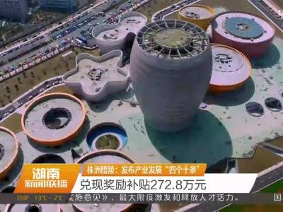 2017年04月14日湖南新闻联播