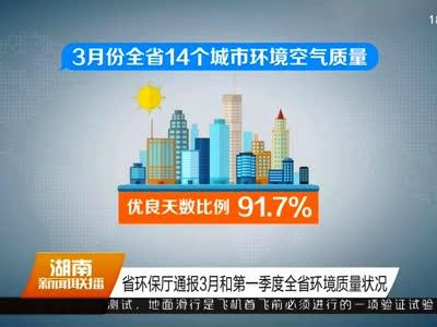 2017年04月17日湖南新闻联播