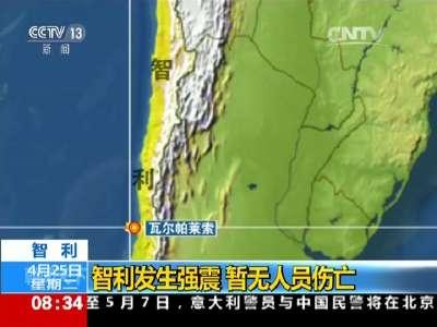 [视频]智利发生强震 暂无人员伤亡