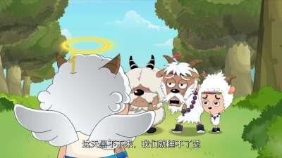 喜羊羊与灰太狼之洋洋得意喜羊羊33
