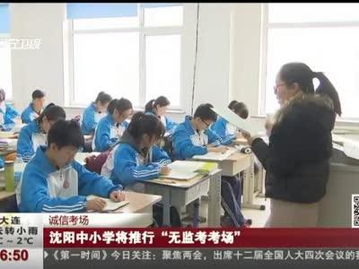 """[视频]考试""""考""""诚信 沈阳中小学将推行""""无监考考场"""""""