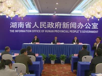 2016年湖南省重大项目新闻发布会