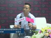 专访东莞市魔丽身段服装有限公司总经理陈儒为