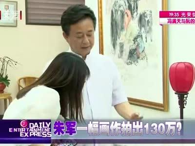 [视频]主持人朱军画作《牧羊女》拍出130万:系范曾关门弟子
