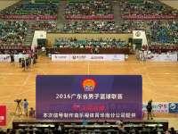 (全场录播)2016广东省男子篮球联赛第8轮 阳江粤运郎日64-81佛山蒙娜丽莎