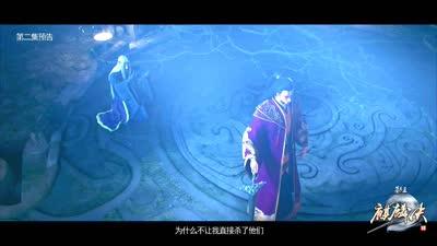 墓王之王麒麟决02预告