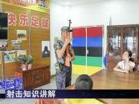 广东珠超足球军旅夏令营第一天