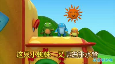 小恐龙儿歌07