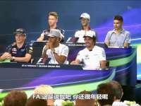 F1比利时站周四新闻发布会 阿隆索:我老了