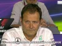 F1车队代表发布会:梅奔17年不容易保持领先