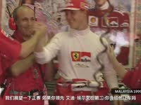 F1马来西亚站经典 舒马赫复出状态回归领先1秒夺杆