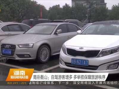 南岳衡山:自驾游客增多 多举措保障旅游秩序