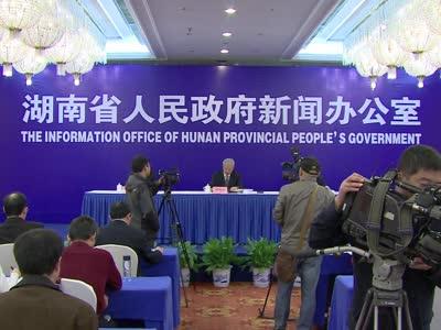 湖南省工业化和制造强省建设情况新闻发布会