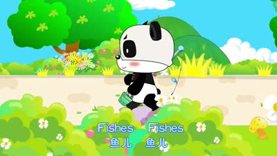 Fishes Fishes Where Are You,音乐熊猫儿歌
